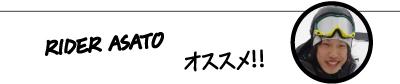 ライダーアサトオススメ!!