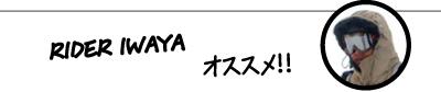 ライダー岩谷オススメ!!