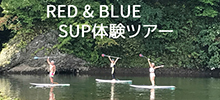 RED&BLUE SUP体験ツアー